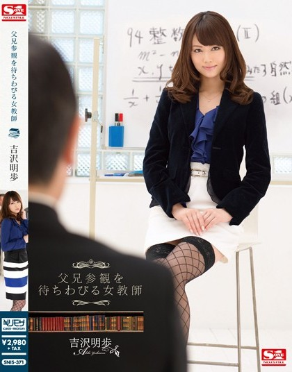 Akiho Yoshizawa -Female Teacher eagerly awaiting on Parent's Day