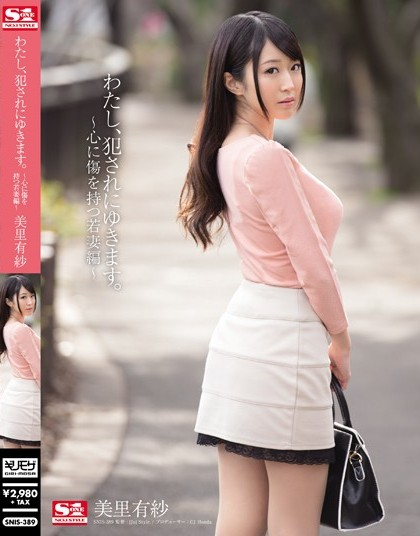 Arisa Misato - I'm On My Way to Let Myself Be violated - Young