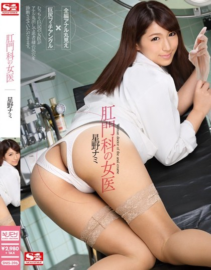 Nami Hoshino - Wome Doctor of the Anal Course