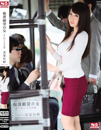 Arisa Misato - Woman Who Wants to Get Groped – Young Beautiful
