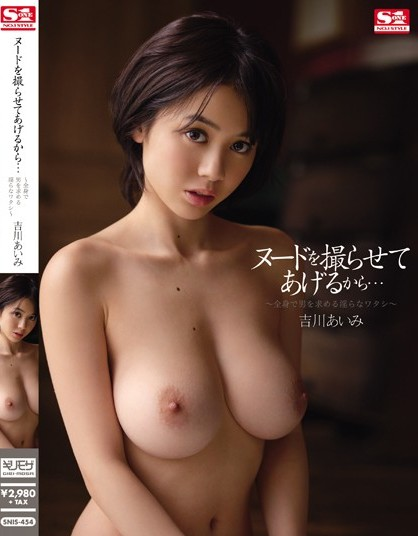 Aimi Yoshikawa - Trapped Nude Model, She Gives Her Whole Body