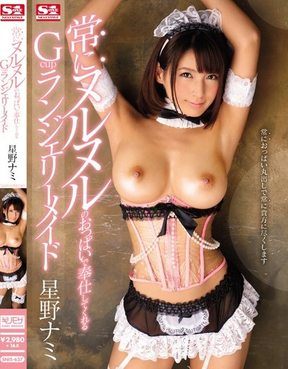 Nami Hoshino - Lingerie Maid Services You With Her Always G CUP