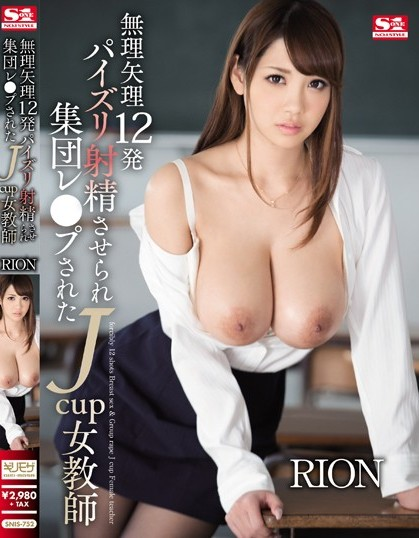 Rion - J Cup Teacher 12 Shots Fucking Ejaculation