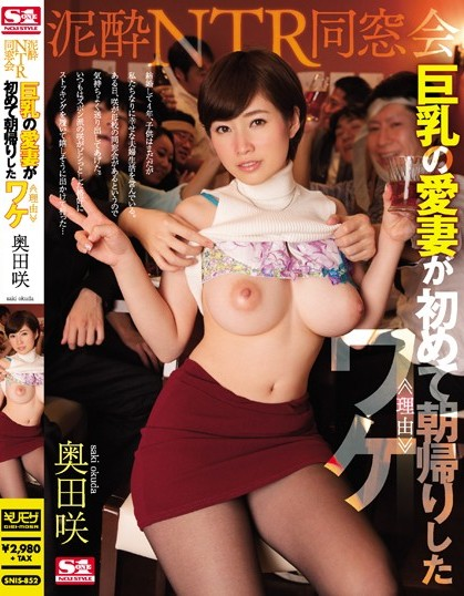 Saki Okuda - Wife Of Drunken NTR Reunion Big Tits For The First