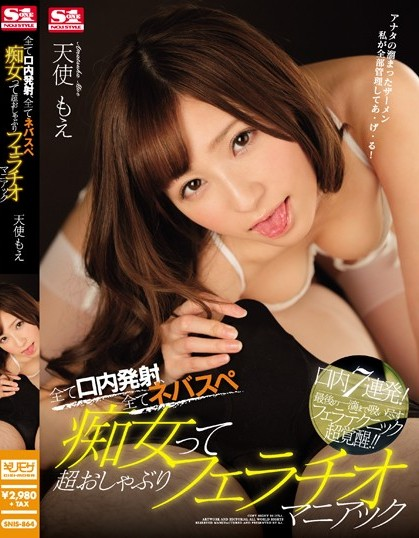 Moe Amatsuka - All Mouth Fire, Ultra Pacifier Me All Nebasupe Sl