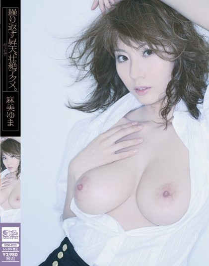 Yuma Asami - Repeated Death Grand Orgasm
