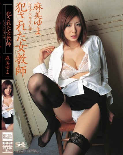Yuma Asami - Female Teacher who was Violated