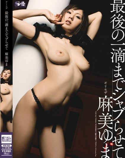 Yuma Asami 88 Titles 93 DVDS PACK