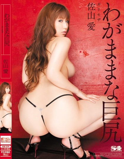 Ai Sayama - Barely Mosaic, Big Butt Wilfulness