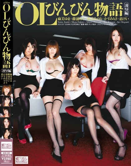 Risa Kasumi - Office Lady Erection Tale - Rape Edition