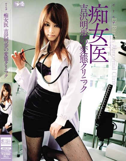 Akiho Yoshizawa - Lewd Female Doctor, Akiho's Abnormal Clinic
