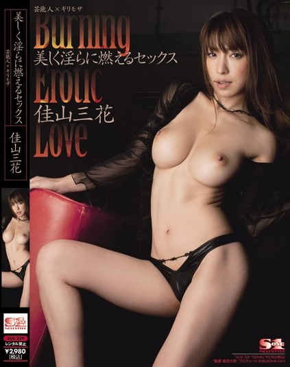 Mika Kayama - Burning Erotic Love