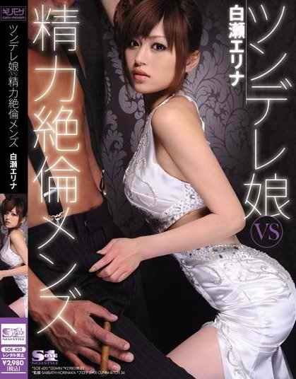 Erina Shirase - Tsundere Lady vs Virile Men