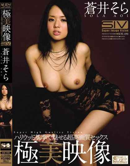 Sora Aoi - Extremely Beautiful Hollywood-Standard Super-High Qua