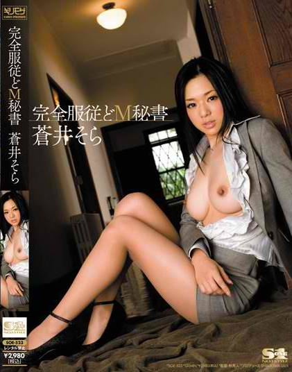 Sora Aoi - Completely Submissive M Secretary
