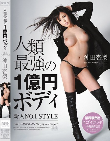Anri Okita - Newcomer NO.1STYLE Humanity's Greatest 100 Million