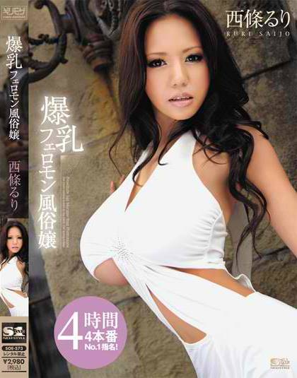 Ruri Saijou - Bursting Breasts Pheromone Fuzoku Girl -