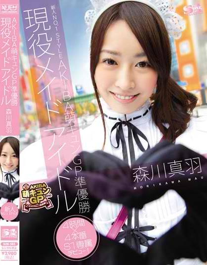 Mau Morikawa - AKIBA Moe-kyun GP Potential Winner Current Maid