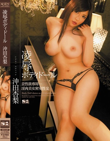 Anri Okita - Body doll shows us shameless sex