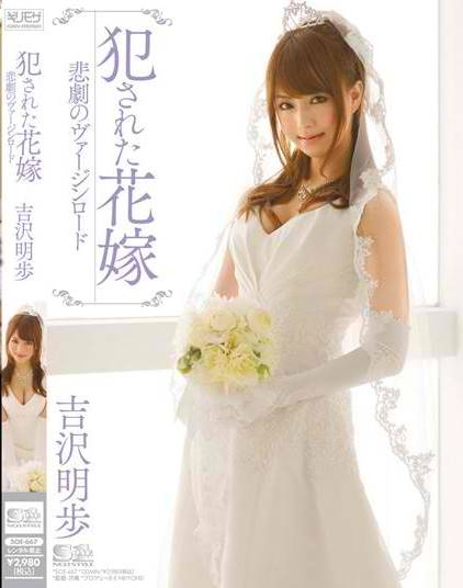 Akiho Yoshizawa - Raped Virgin Bride's Tragedy