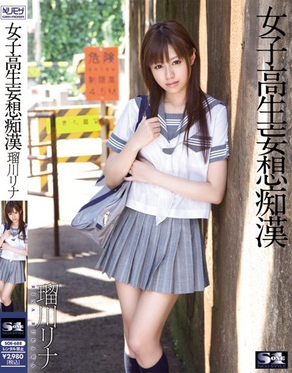 Rina Rukawa - Female High School Student Delusional Molester