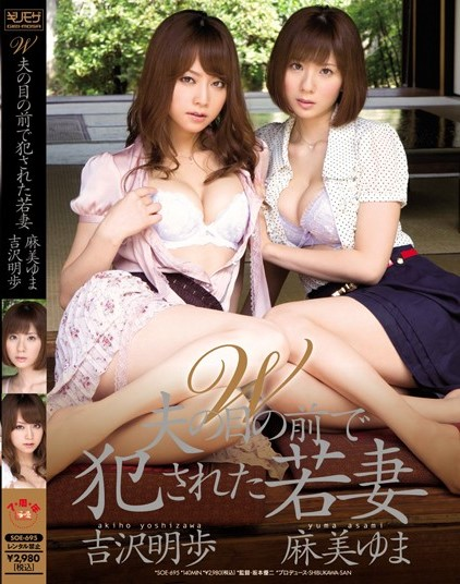 Akiho Yoshizawa, Yuma Asami -Double Young Wives Who Was Violated