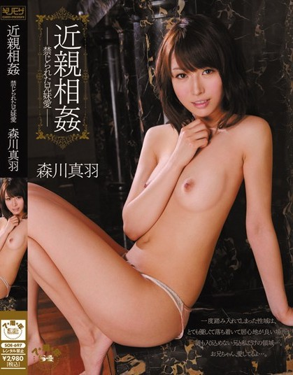 Mau Morikawa - Incest - Forbidden Older Brother & Younger Sister