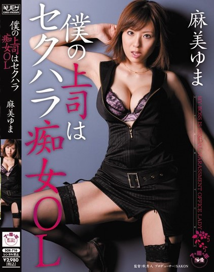 Yuma Asami - My Boss Is Sexual Harassment Lewd Office Lady