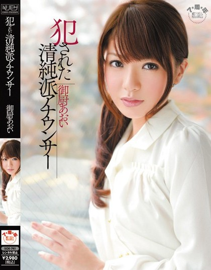 Aoi Mikuriya - Innocent School Announcer-Rape was committed