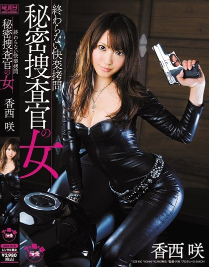 Saki Kozai - Secret Female Investigator Endless Pleasure Torture