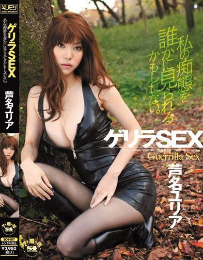 Yuria Ashina - Guerrilla Sex - Someone Might Catch Me in the Act