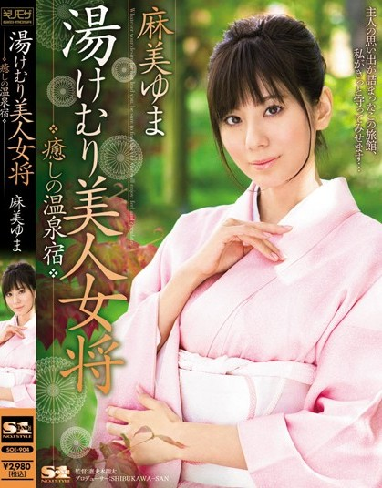 Yuma Asami - Hot Steamy Beautiful Hostess - Relieving Hot Spring