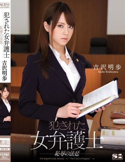 Akiho Yoshizawa - Female Lawyer Who Was Violated ~ the Court of