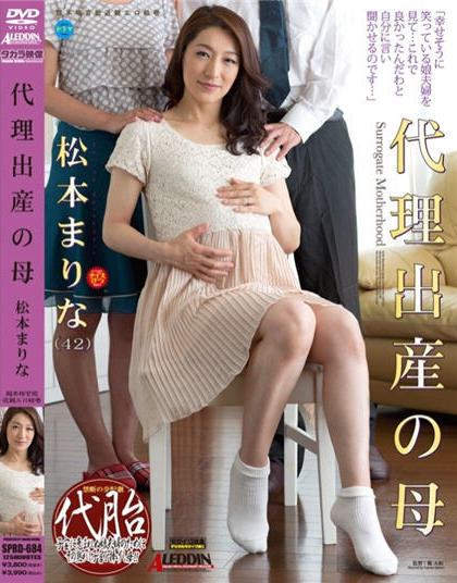 Marina Matsumoto - Mother7 Of Surrogacy