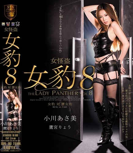 Asami Ogawa & Ryo Takamiya - The Lady Phanter Vol.8