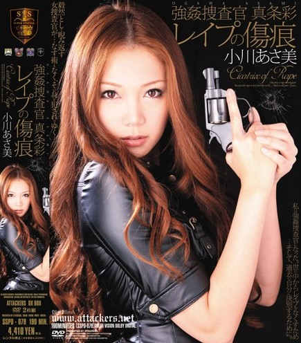 Asami Ogawa - Female Investigator Raped - Cicatrix of Rape