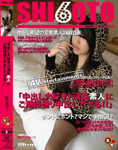 SHI6OTO Vol.14 : Amateur Flasher *Uncensored