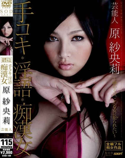 Saori Hara - Handjob, Dirty Language, Female Molester. I Want to
