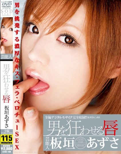 Azusa Itagaki - Azusa Makes The Man To Be Crazy