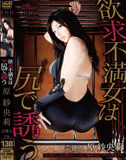 Saori Hara - Frustrated Woman Who Tempts With Her Seductive Hip