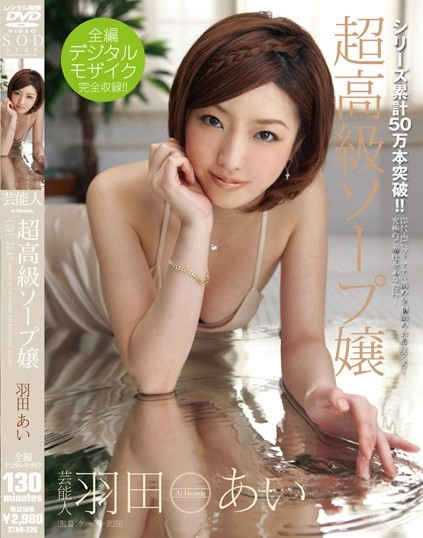 Ai Haneda - Super High Class Soap Lady