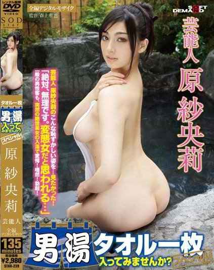Saori Hara - May I Enter the Men's Bath with just a Towel? Speci