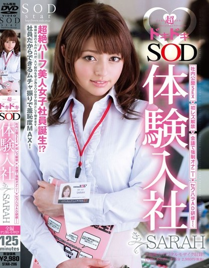 SARAH - DokiDoki, with fast beating heart Trial to be SOD woman