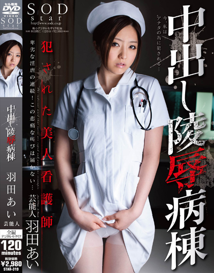 Ai Haneda - celebrity rape cum ward