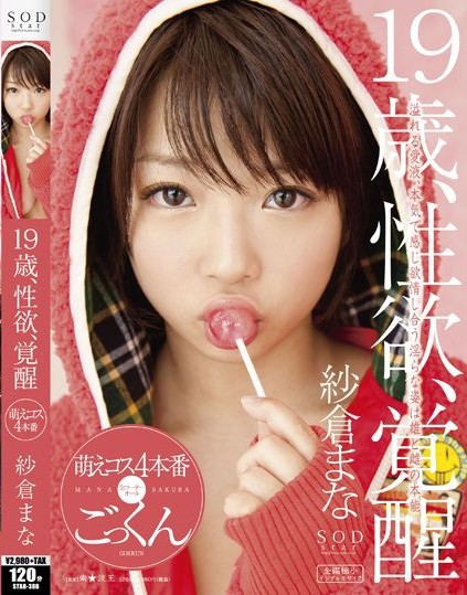 mana sakura   19 years old awakening of my sexual desires 16c370