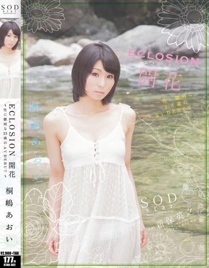 Aoi Kirishima - ECLOSION, a pure and innocent 23-year-old girl's