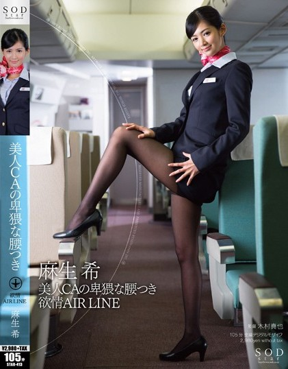Nozomi Aso - Beautiful Cabin Attendant Obscene Hips�Lusting AIR