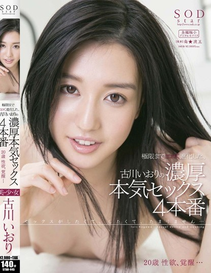 Iori Kogawa - Extremely Erotic, Real Intimate Sex 4 Scenes. Sexu