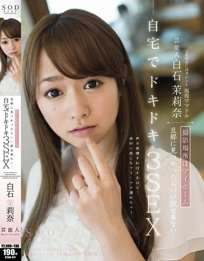 Marina Shiraishi - Shooting In My House, Dont Let My Husband Fin