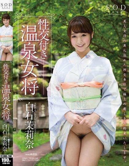 Marina Shiraishi - Immoral sex with Spa Hostess Marina
